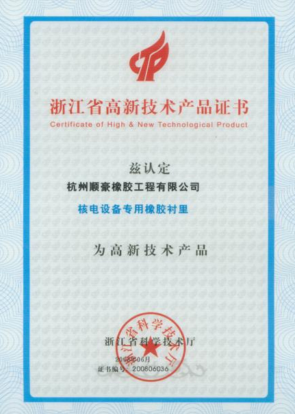 Nuclear rubber equipment special rubber lining Zhejiang high-tech product certificate